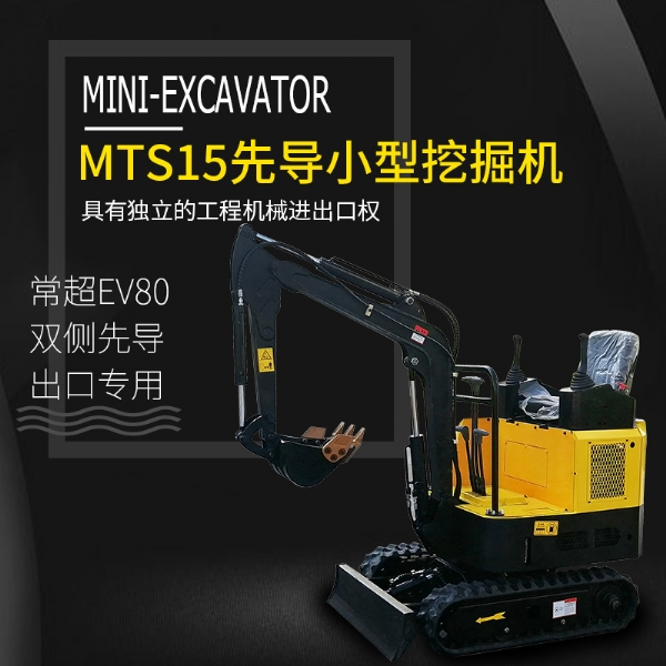 MTS15 mini excavator Diesel Engine