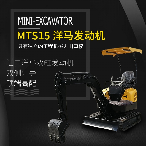 MTS15 mini excavator high version Yanmar engine